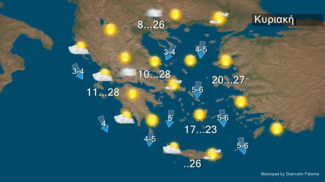 Αίθριος ο καιρός με ψύχρα το πρωί - Οι βοριάδες διατηρούνται στο Αιγαίο