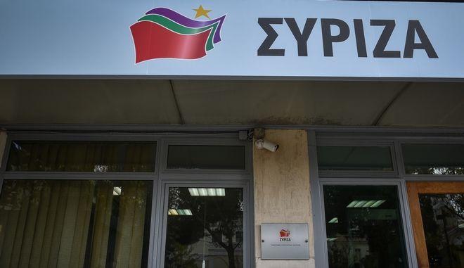 Κεντρικά γραφεία του ΣΥΡΙΖΑ