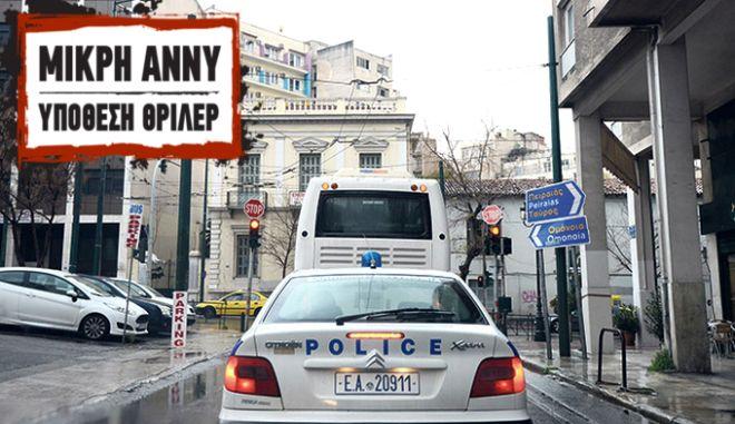 Στην Ελλάδα επιστρέφουν οι υποψίες για τη λύση στο θρίλερ της μικρής Άννυ