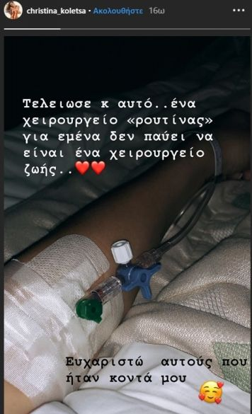 Στο χειρουργείο η Χριστίνα Κολέτσα