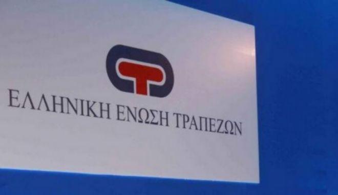 Αλλαγή φρουρας στη γενικη γραμματεία της Ενωσης Τραπεζών