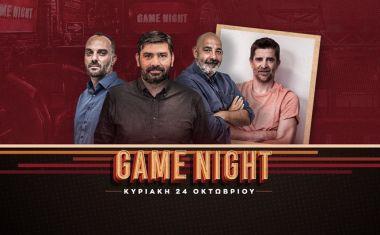 Game Night την Κυριακή στις 22:30 για το σπουδαίο ντέρμπι Ολυμπιακός - ΠΑΟΚ με σύνδεση στο Καραϊσκάκη