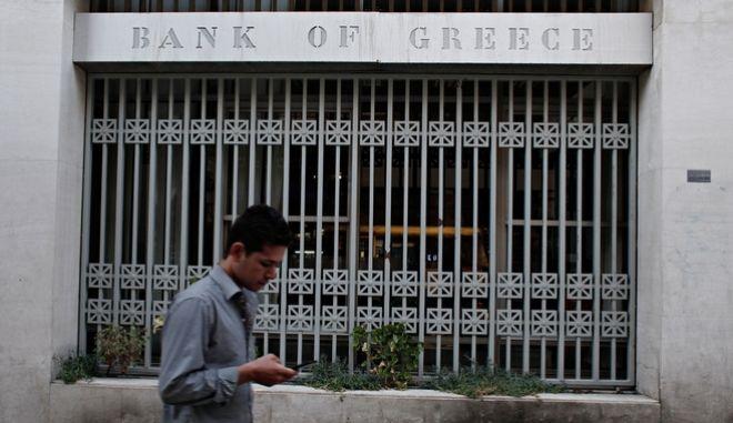 Υποκατάστημα της Τράπεζας της Ελλάδος στο Ηράκλειο