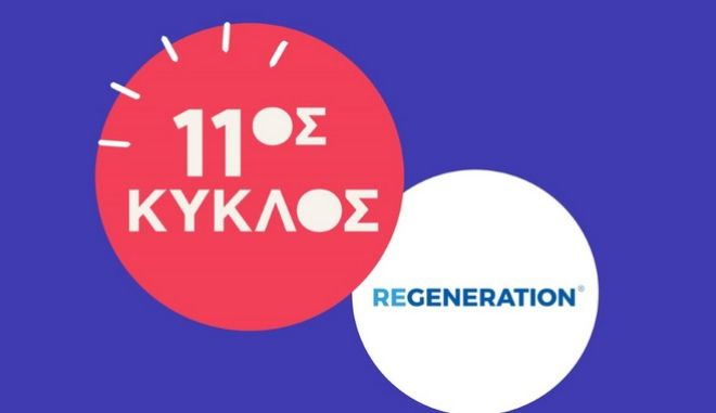 ReGeneration: Άνοιξαν οι αιτήσεις για τον 11 ο γενικό κύκλο του προγράμματος - Ολοκληρώνονται στις 14 Σεπτεμβρίου