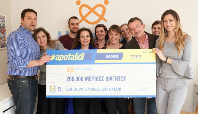 200.000 γεύματα παραδόθηκαν στην Μ.Κ.Ο «Μπορούμε» #apotalidl