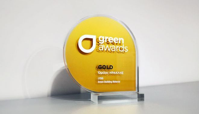 Χρυσό το LYSIS του Ομίλου ΗΡΑΚΛΗΣ στα Green Awards 2020