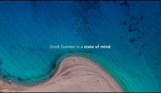 """Greek Summer is a state of mind"" - Το σποτ της φετινής καμπάνιας για τον τουρισμό"