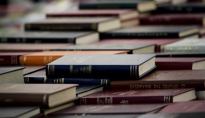 Παζάρι βιβλίου