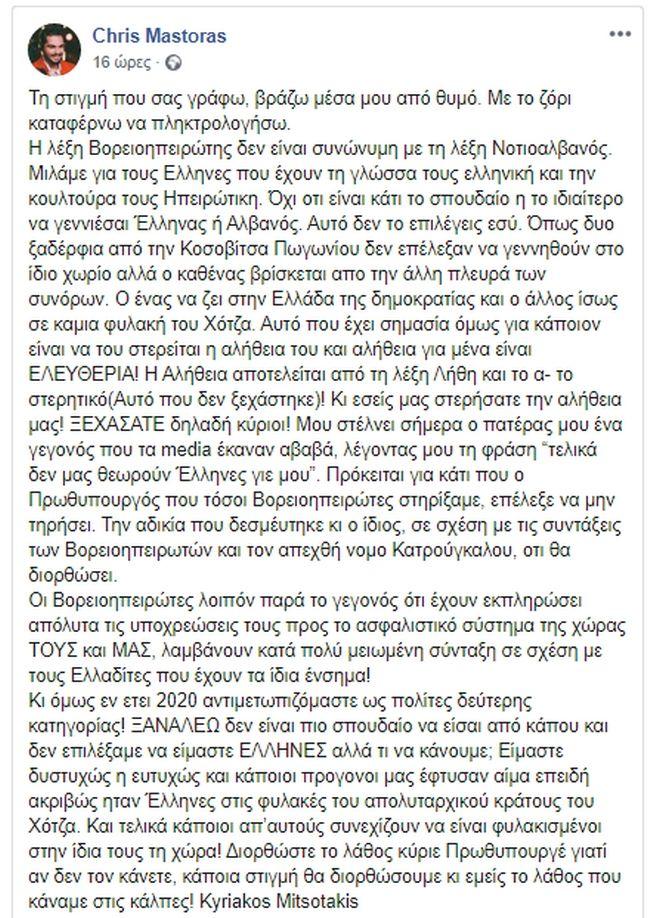 Επικοινωνία Μητσοτάκη - Μάστορα για το ζήτημα των συντάξεων των Βορειοηπειρωτών