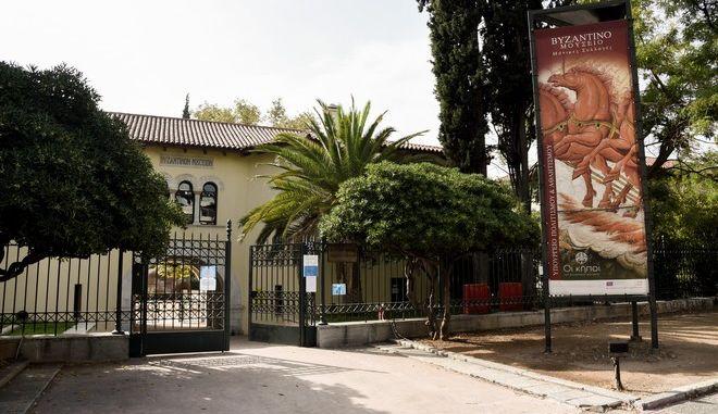 Το Βυζαντινό και Χριστιανικό Μουσείο Αθηνών