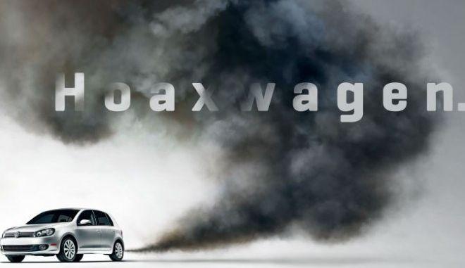 Hoaxwagen: Ο αντίκτυπος ενός μεγάλου σκανδάλου