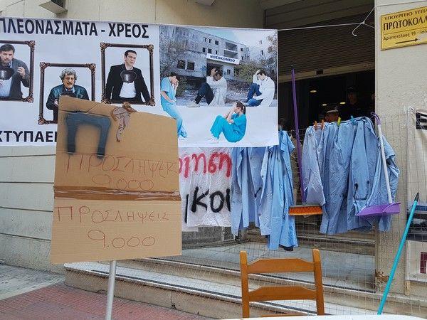 H ΠΟΕΔΗΝ έξω από το υπουργείο Υγείας: Κρέμασαν κίτρινα γάντια και φραντζόλες