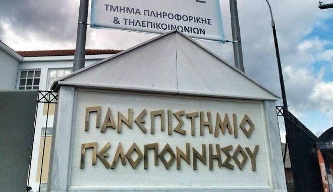 Σύγκλητος Παν. Πελοποννήσου: Όχι στην ενσωμάτωση της ΣΤΕ του ΤΕΙ Δ. Ελλάδος
