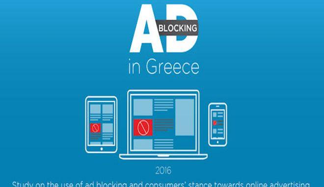Πόσοι Έλληνες δεν αντέχουν τις διαφημίσεις στο internet;