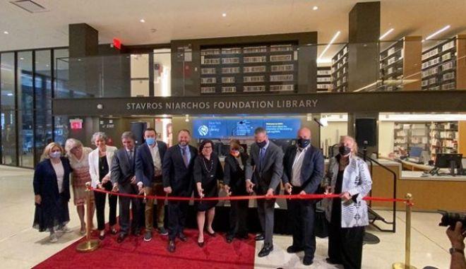 Νέα Υόρκη: Η Stavros Niarchos Foundation Library άνοιξε επίσημα τις πόρτες της