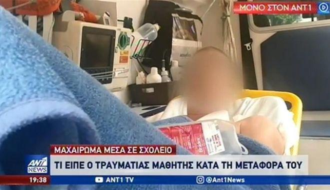 15χρονος που μαχαιρώθηκε