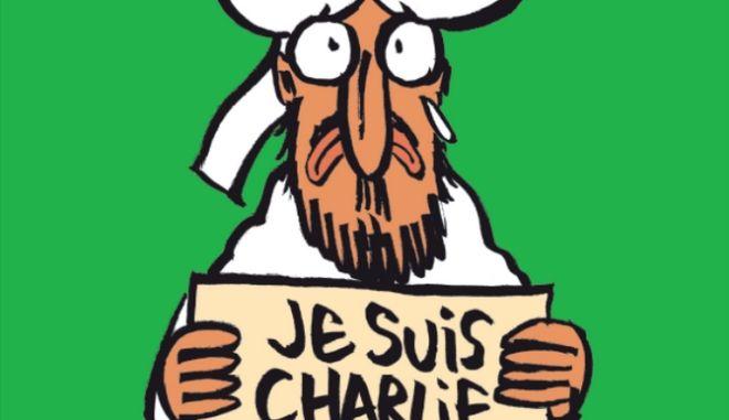 Je suis Charlie: Ο Μωάμεθ δάκρυσε στο πρώτο εξώφυλλο μετά την τραγωδία