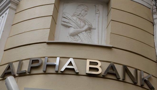 Φωτό αρχείου: Alpha Bank