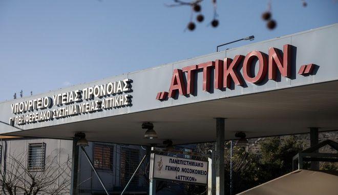 Το νοσοκομείο Αττικόν