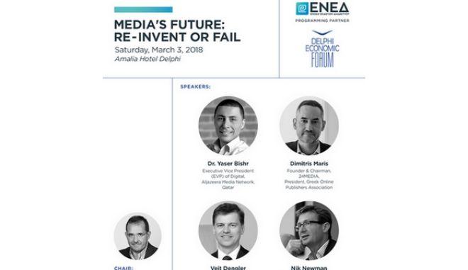Η συζήτηση για 'Το μέλλον των Media: Επανεφεύρεση ή κατάρρευση'