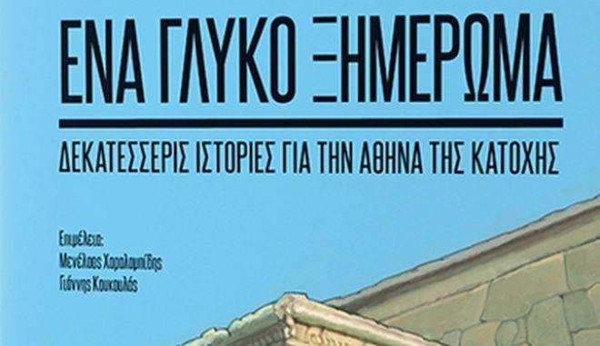 """""""Ένα Γλυκό Ξημέρωμα"""": Η κατοχική Αθήνα σε κόμικ"""