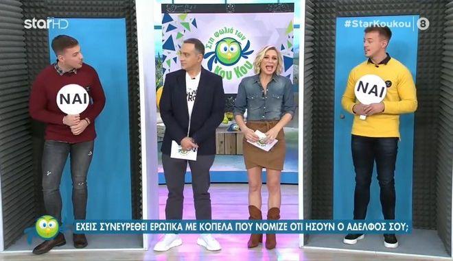"""Καταγγελία στο ΕΣΡ μετά την ομολογία των διδύμων του """"Big Brother"""""""