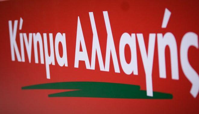 ΚΙΝΑΛ: Απορρίπτει την πρόταση Τσίπρα για σύγκληση συμβουλίου πολιτικών αρχηγών