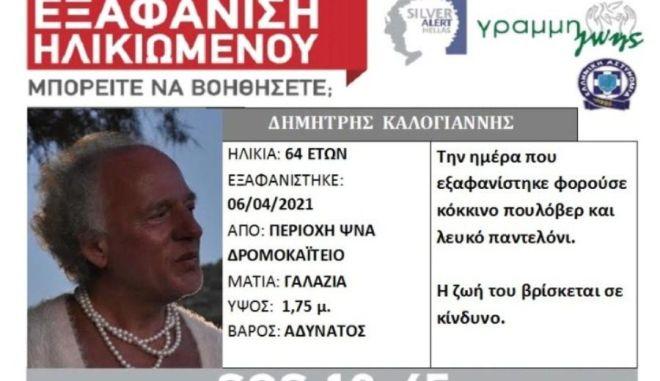 Συναγερμός για την εξαφάνιση της Δήμητρας από τη Λέσβο