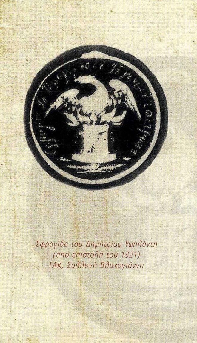 Σφραγίδα του Δημητρίου Υψηλάντη (από επιστολή του 1821)