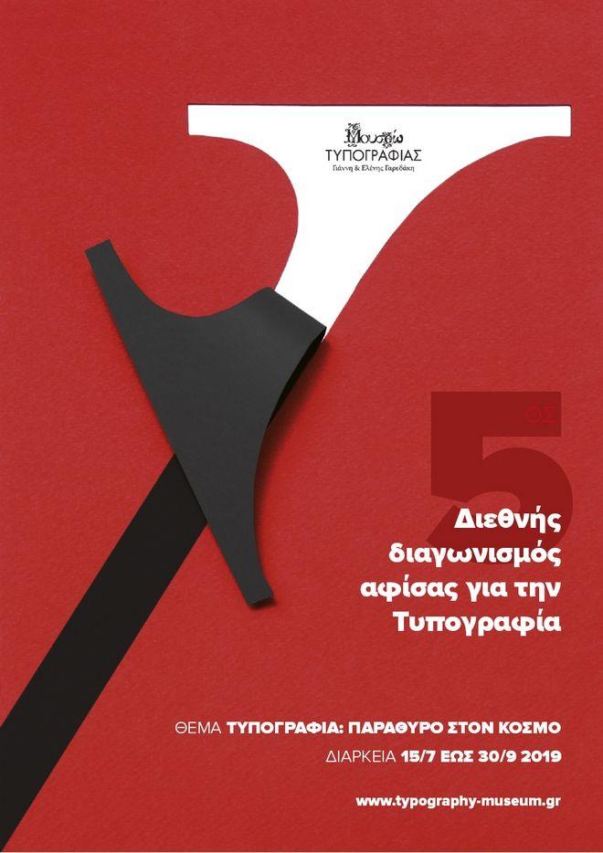 5ος Διαγωνισμός Αφίσας από το Μουσείο Τυπογραφίας Χανίων