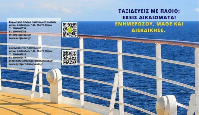 Ταξιδεύεις με πλοίο; Αυτά είναι τα δικαιώματά σου