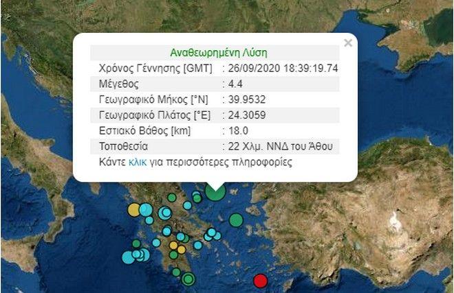 Σεισμός 4,4 Ρίχτερ ανοικτά της Χαλκιδικής