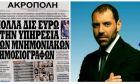 Πακτωλός χρημάτων μέσα από εκβιασμούς για τον εκδότη της εφημερίδας 'Ακρόπολη'