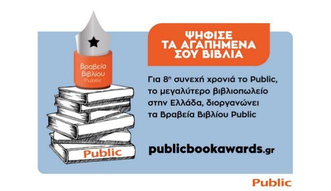 Βραβεία Βιβλίου Public 2021