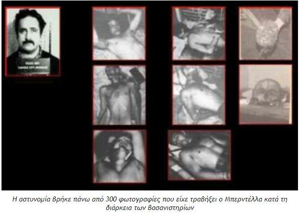 Μηχανή του Χρόνου: Ο Χασάπης του Κάνσας - Σοδόμιζε, βασάνιζε επί βδομάδες και τεμάχιζε τα θύματα