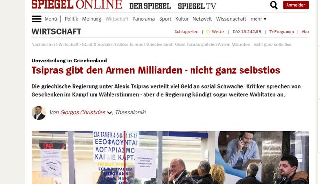 Der Spiegel: Ο Τσίπρας μοιράζει δισεκατομμύρια στους φτωχούς