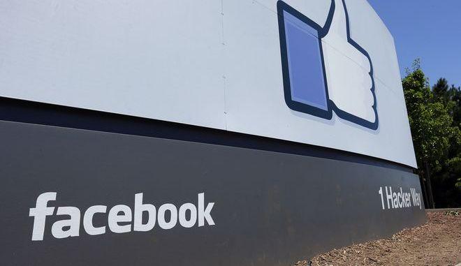 Πινακίδα του Facebook στα κεντρικά γραφείο της εταιρίας στο Menlo Park