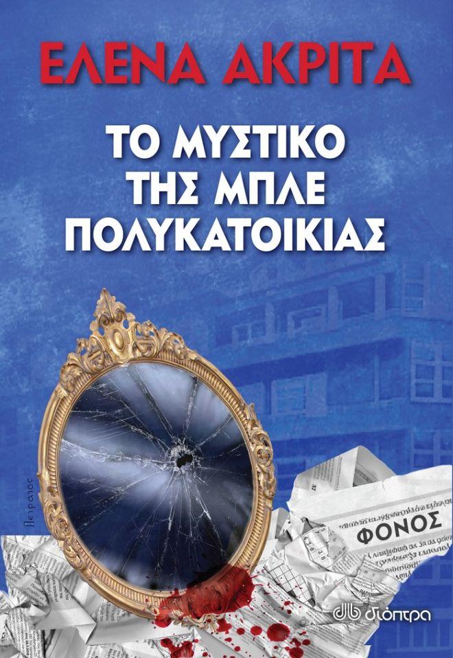 Πρεμιέρα του νέου βιβλίου της Ε. Ακρίτα, 'Το μυστικό της μπλε πολυκατοικίας'