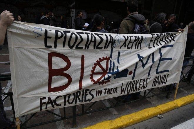 Στιγμιότυπο από παράσταση διαμαρτυρίας στο υπουργείο Εργασίας από πολίτες αλληλέγγυους με τους εργαζόμενους ΒΙΟΜΕ, εναντίον των οποίων βρίσκονται σε εξέλιξη δικαστικές διώξεις, τον Οκτώβριο του 2016