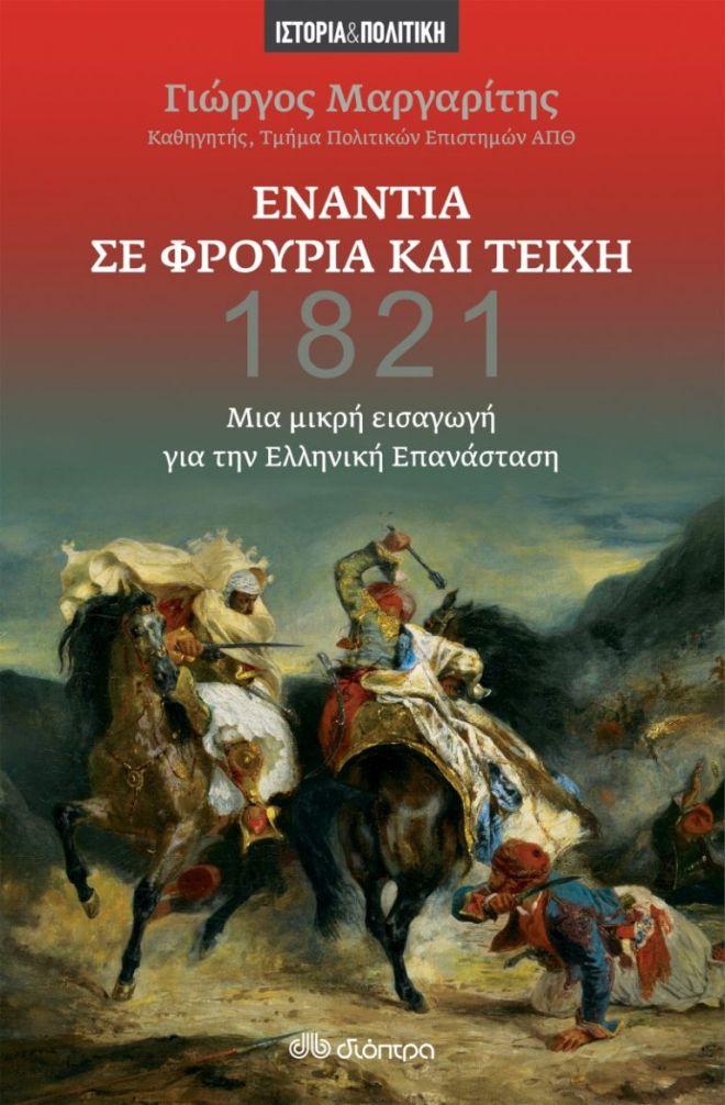 Αναλύοντας το 1821: Η κομβική στιγμή που όρισε την Επανάσταση