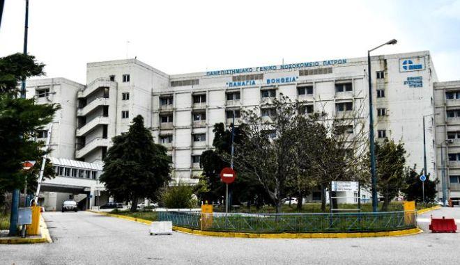 Πανεπιστημιακό Γενικό Νοσοκομείο Πατρών