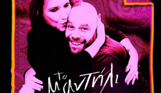 Stavento ft. Ελένη Βιτάλη σε μια συνεργασία έκπληξη. Ακούστε το νέο τραγούδι τους