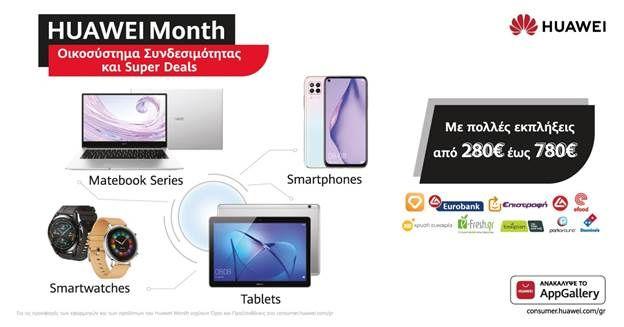 Huawei Month: Νέα smartphones, λάπτοπ, τάμπλετ και gadgets σε ανταγωνιστικές τιμές