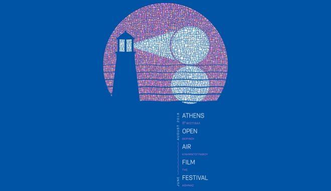 Το Φεστιβάλ Θερινού Κινηματογράφου της Αθήνας ετοιμάζεται να εκπέμψει και πάλι