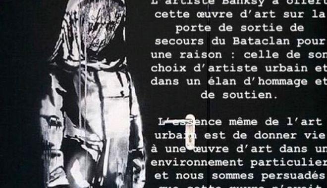 Γαλλία: Εκλάπη έργο του Banksy από το Μπατακλάν