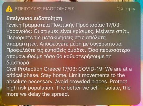 """Κορονοϊός: Μήνυμα Γ.Γ. Πολιτικής Προστασίας - """"Οι στιγμές είναι κρίσιμες. Μείνετε σπίτι"""""""