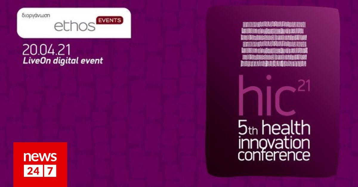 Διάσκεψη για την καινοτομία στην υγεία 2021. Ο καταλύτης για την καινοτομία είναι η επιδημία της υγείας  Υγεία: