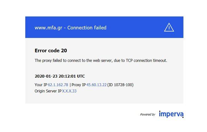 Έπεσαν κυβερνητικές ιστοσελίδες μετά από επίθεση χάκερ