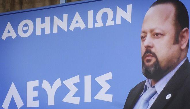 Αφίσα από τα γραφεία του κόμματος του Αρτέμη Σώρρα (φωτογραφία αρχείου)