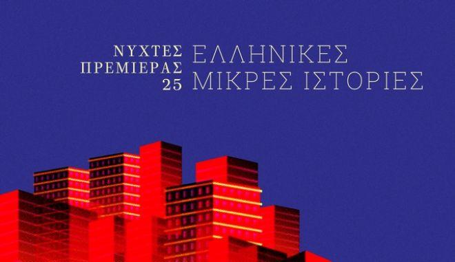 25ο Διεθνές Φεστιβάλ Κινηματογράφου της Αθήνας Νύχτες Πρεμιέρας